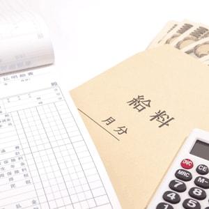 本当に理解できていますか?給与計算の方法